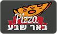 פיצה באר שבע – משלוחים שופ