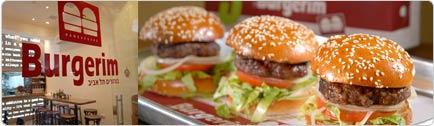 בורגרים Burgerim -