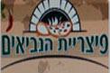 תמונת רקע פיצריית הנביאים חיפה