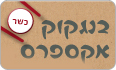 תמונת לוגו בנגקוק אקספרס רמת ישי