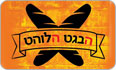 תמונת לוגו הבאגט הלוהט ראשון לציון