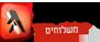 תמונת לוגו נסיון (לא להזמין)