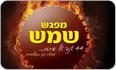 תמונת לוגו מפגש שמש רמת גן