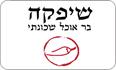 תמונת לוגו שיפקה בר אוכל שכונתי