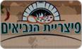 תמונת לוגו פיצריית הנביאים חיפה