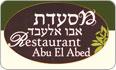 תמונת לוגו מסעדת אבו אלעבד אבו גוש