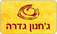 תמונת לוגו ג'חנון גדרה