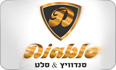 תמונת לוגו הלוחש לטאבון חיפה