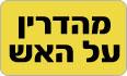 תמונת לוגו מהדרין על האש נתניה
