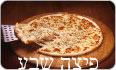 תמונת לוגו פיצה שבע באר שבע