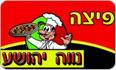 תמונת לוגו פיצה הגשר נווה יהושוע רמת גן