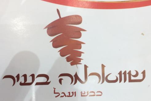 תמונת לוגו שווארמה בעיר חיפה