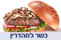 תמונת רקע Better Burger